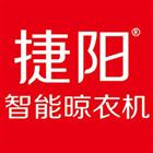 捷阳电动晾衣架加盟
