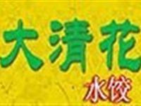 大清花饺子馆快餐