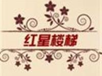 红星楼梯加盟