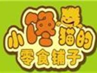 馋猫休闲食品加盟