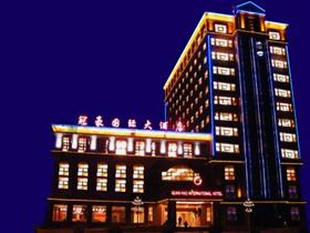 冠豪国际酒店加盟