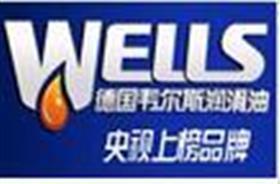 韦尔斯润滑油加盟