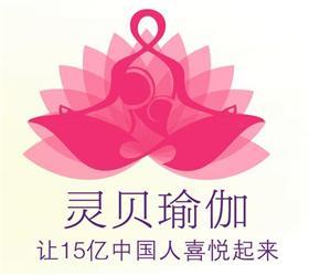 灵贝国际瑜伽学院