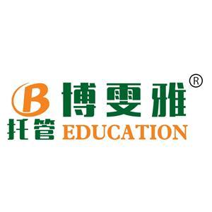 博雯雅托管教育加盟