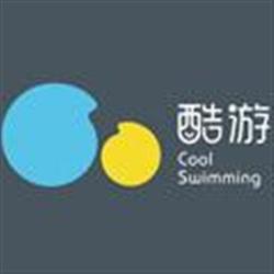 酷游儿童游泳馆