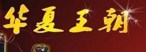 华夏王朝酒水加盟