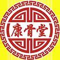 北京康骨堂