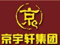 京宇轩足浴加盟