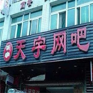 天宇网吧加盟