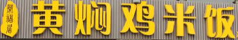 泉昕黄焖鸡米饭加盟