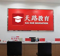 天路教育加盟