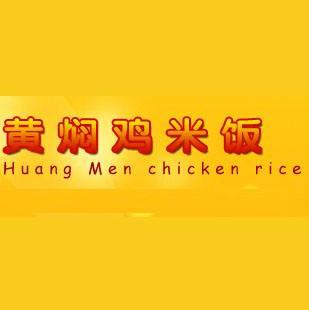 友一家黄焖鸡米饭加盟