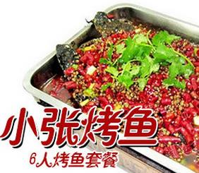 小张干锅烤鱼加盟