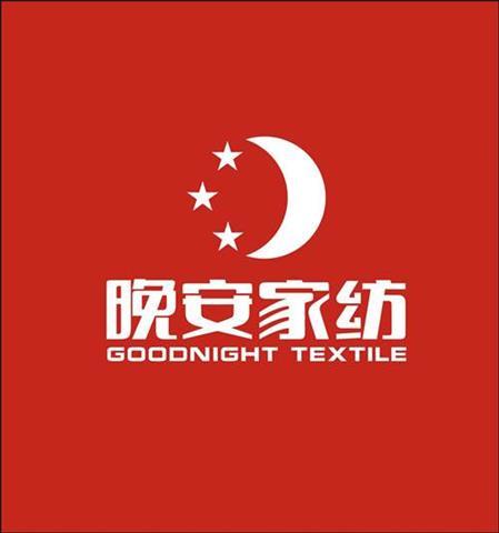 晚安家纺加盟
