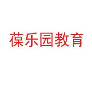 葆乐园教育加盟
