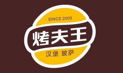 烤夫王加盟