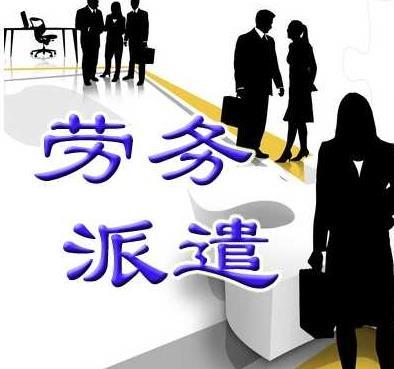 上海劳务加盟