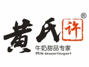 黄氏许牛奶甜品加盟