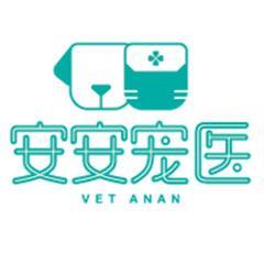 安安宠医宠物医院加盟
