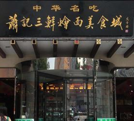 郑州萧记烩面加盟