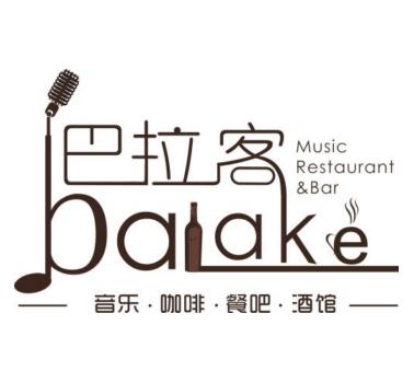 巴拉客音乐餐吧加盟