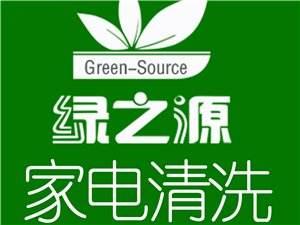 绿之源家电清洗加盟