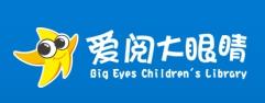 爱阅大眼睛儿童书馆加盟