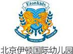北京伊顿国际幼儿园加盟