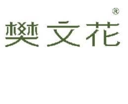 樊文花化妆品加盟