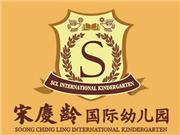 宋庆龄国际幼儿园加盟