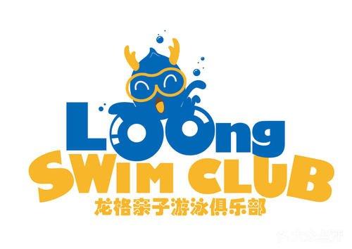 龙格亲子游泳俱乐部加盟