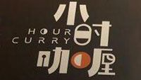 小时咖喱加盟