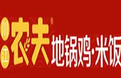 川江农夫地锅鸡米饭加盟