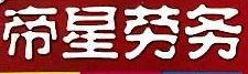 上海帝星加盟