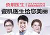 瓷肌医生面部修复中心加盟