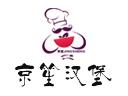 京笙汉堡加盟