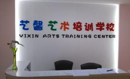 艺馨艺术培训中心加盟