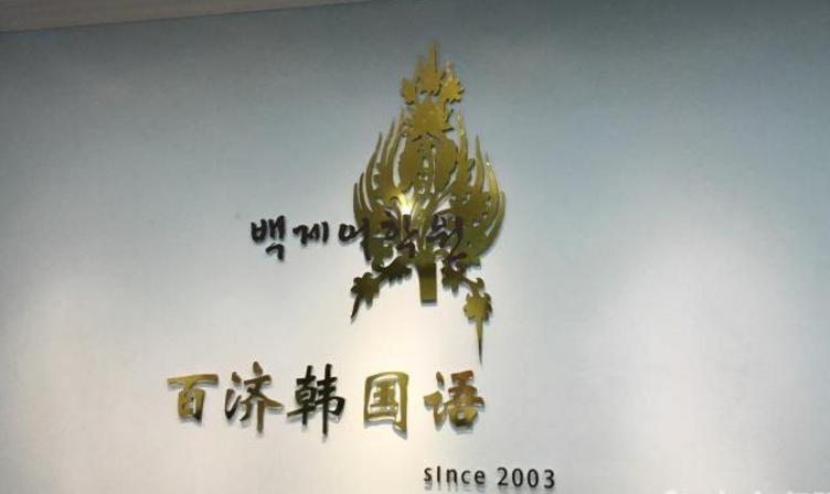 百济韩国语加盟