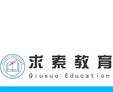 求索教育加盟