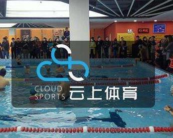 云上游泳馆加盟