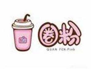 圈粉奶茶加盟