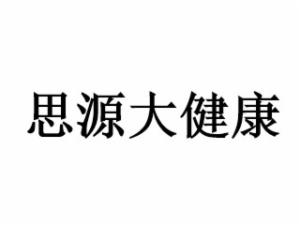 思源大健康火锅食材加盟