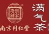 南京同仁堂满气茶加盟