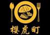 樱虎町日式蛋包饭加盟