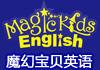 魔幻宝贝英语加盟