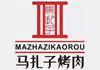 马扎子烤肉加盟