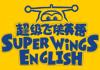 超级飞侠英语加盟