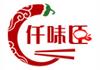 仟味臣火锅烧烤食材超市