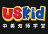 USKid中美双师学堂