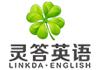 LINKDA灵答英语